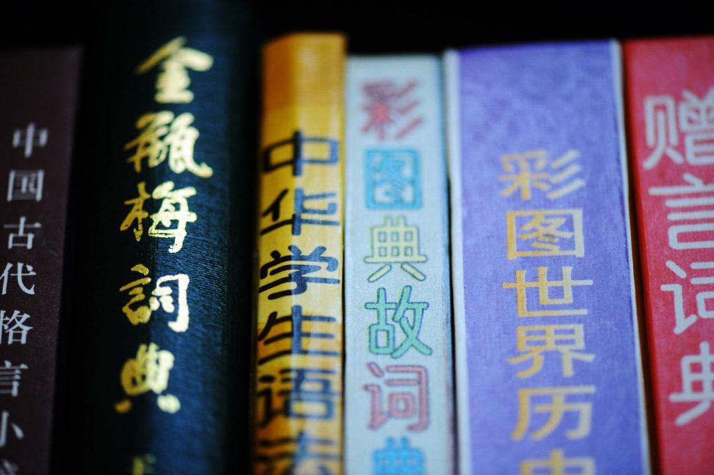 Chinesische Schriftzeichen auf Büchern