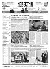 """Exemplarisches Titelblatt der """"Izvestija"""""""